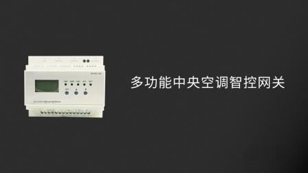 LifeSmart智能家居-中央空调智控网关