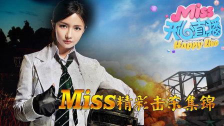 Miss开心直播:一场游戏一场梦,场场游戏都很猛!