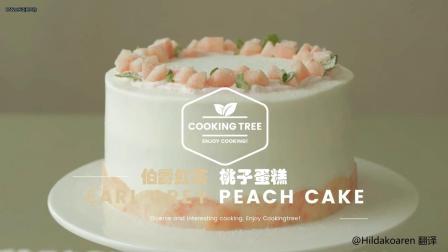 梦幻甜美的伯爵红茶桃子蛋糕 Earl Grey Peach Cake