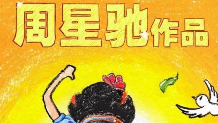 周星驰携《新喜剧之王》冲击春节档, 重温一下20年前的老版