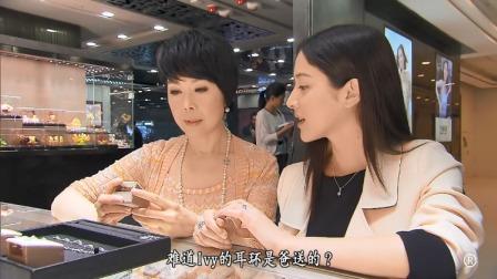 富家女想要父亲秘书同款耳环,去珠宝店,没想到意外发现父亲