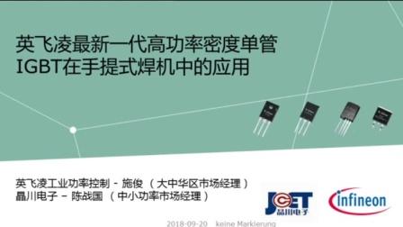 英飞凌最新一代高功率密度单管IGBT在手提式焊机中的应用