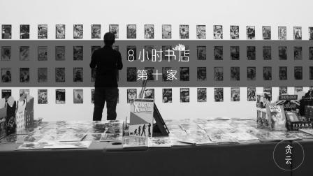 北京三里屯新打卡圣地, 一家只卖美漫的书店
