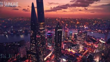 世界上最富裕的城市 TOP10 中国上海荣耀上榜!