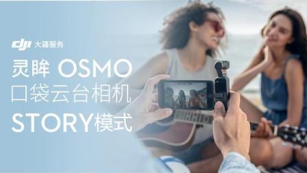 大疆DJI 灵眸OSMO Pocket 口袋云台相机 教程 - Story模式