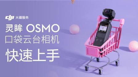 大疆DJI 灵眸OSMO Pocket 口袋云台相机 教程 -快速上手