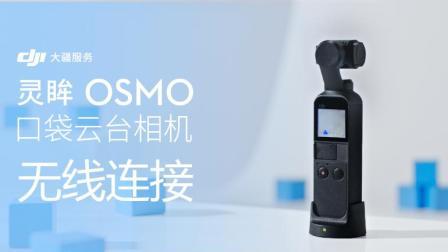 大疆DJI 灵眸OSMO Pocket 口袋云台相机 教程 -无线连接