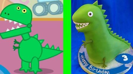 卡哇伊! 这个恐龙蛋糕也太可爱了吧, 小猪佩奇都不舍得吃呢