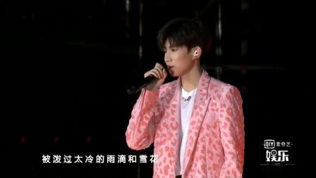 2018王源18岁生日演唱会: 王源演唱《看的最远的地方》