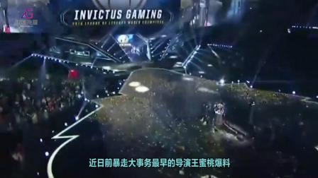 如何评价暴走大事件导演王蜜桃爆料TX花几千万为RNG造星, 被IG毁了这件事!