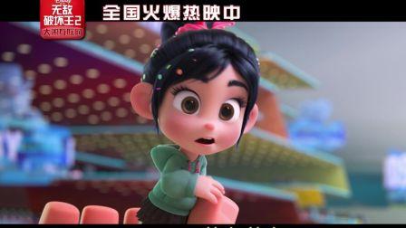 《无敌破坏王2:大闹互联网》全球超高口碑获赞无数