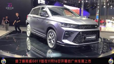 斯威G01 F版谍照曝光, 将于广州车展上市!