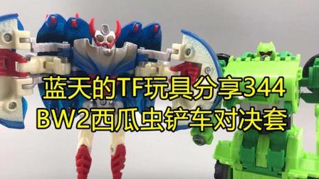 蓝天的TF玩具分享344—变形金刚BW2野兽之战VS18西瓜虫铲车对决套装