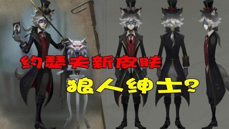第五人格: 约瑟夫新皮肤, 狼人绅士! 确定不是小奶猫?