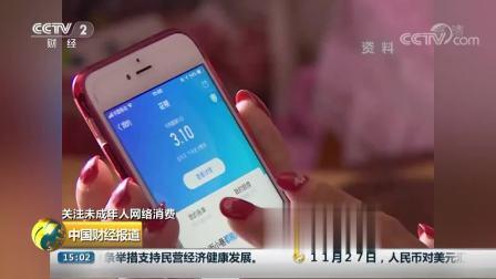 [中国财经报道]关注未成年人网络消费未成年人网络消费纠纷频发