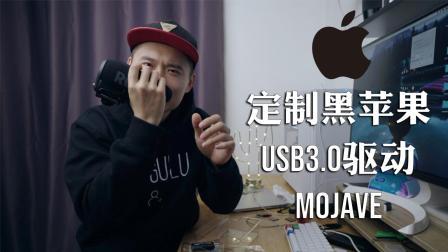 黑苹果-mojave, 来定制你的USB3.0驱动吧!