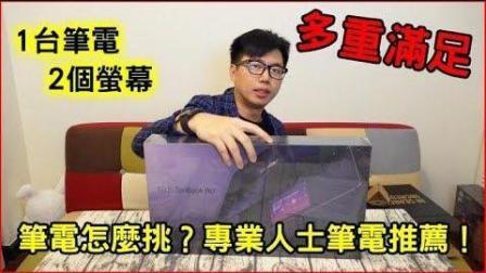 【菜喳】6核心笔电! 推荐给专业人士的你!