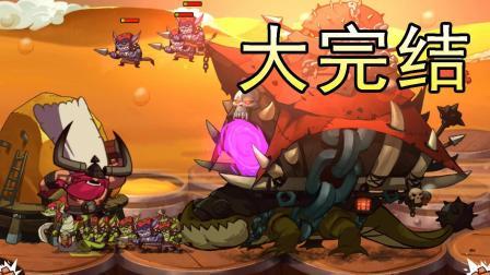 【逍遥小枫】胜利大完结! 最后的大魔王! | 剑与勇士2 #9