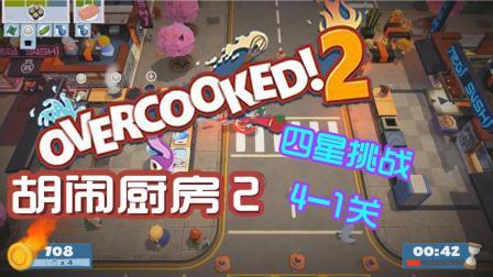 【overcooked2】 胡闹厨房2全四星挑战之旅4-1关