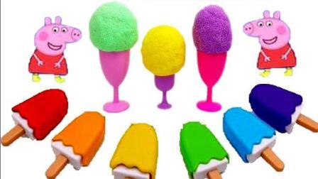 小猪佩奇可可小爱彩泥冰淇淋玩具