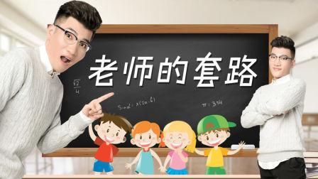 班主任爆笑吐槽,没被老师套路过你就不算上过学!