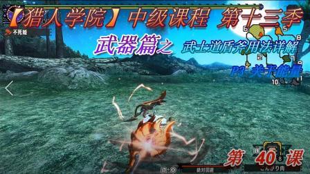 【猎人学院】怪物猎人xx第13季 第40课  武器篇 武士道盾斧 P3 能量篇
