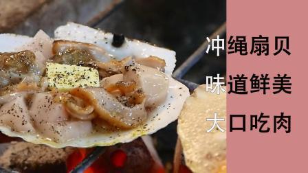 日本海鲜市场大扇贝, 每片肉都有2公分厚, 不仅鲜美还能大口吃肉!