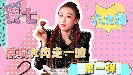 【美食特务七】八大肉锤