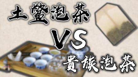 不作会死 2018:土鳖泡茶法VS贵族泡茶法! 你泡茶更喜欢哪一种呢?        9.3