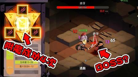 贪婪洞窟2: 新手打败BOSS, 还成功附魔了4次, 可能吗?