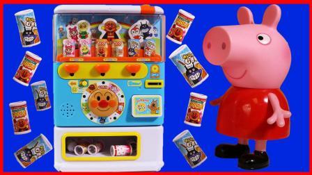 北美玩具 第一季 小猪佩奇和面包超人玩具饮料自动贩卖机