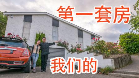人生中的第一套房(新西兰Harold Vlog 405 )
