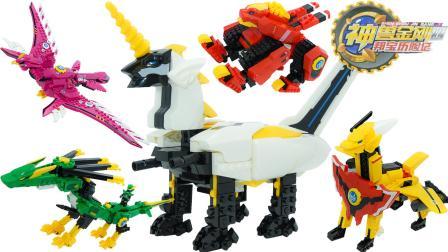 玩之乐亲子互动游戏 神兽金刚4邦宝历险记独角兽积木拼装玩具