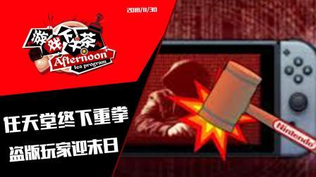 任天堂下重拳, 盗版玩家迎末日 塞尔达复刻作品将登陆NS 女神异闻录5增强版或将推出