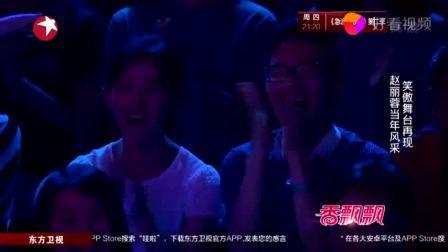 滑稽口香糖广告开拍! 舞台再现赵丽蓉风采! 冯小刚完全看入迷了!