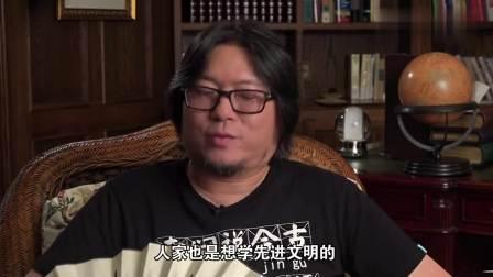 晓松奇谈: 五胡乱华后再无纯种汉人, 所以姓刘的不一定是汉人!