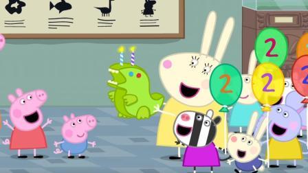 今天是乔治的2周岁生日, 兔子阿姨和小朋友们为他送上了恐龙蛋糕