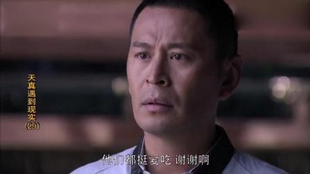告别成铭, 杨天真在妈妈家楼下遇见郑现实, 看着他萎靡不振的样子