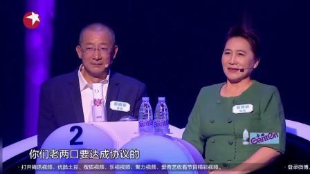 """中国式相亲: """"小鲜肉""""单亲身世遭家长歧视, 金星出言力挺!"""