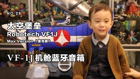 米米玩具屋 第28期 超时空要塞 太空堡垒 KidsLogic VF1J 机舱蓝牙音箱