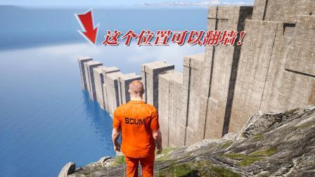 人渣scum15: 发现一个逃出墙外的方法, 墙外是什么样子的?