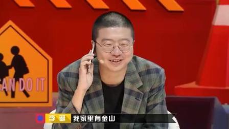"""奇葩说: 李诞大型""""炫富""""超搞笑, 连蔡康永都笑到变形"""