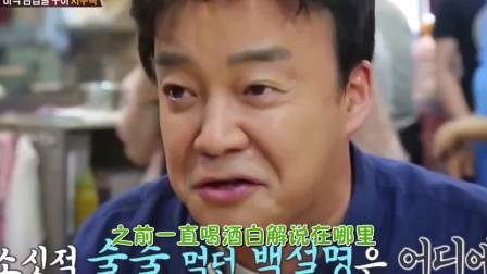 中国叉烧饭太好吃了, 韩国美食家白钟元激动的把嘴里的饭都喷出来