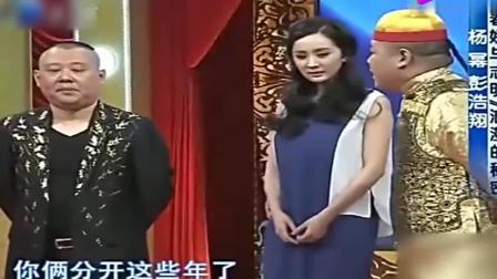 郭德纲、杨幂、岳云鹏, 三人出演, 台下乐的合不拢嘴