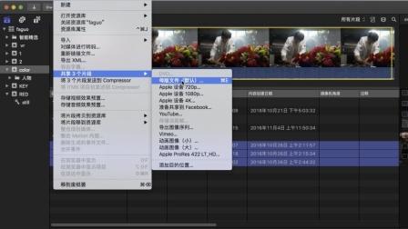 fcpx 10.4.4 批量导出