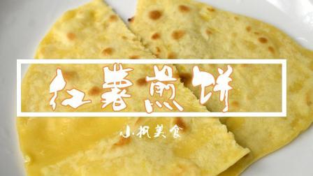 小枫美食: 在家就能做的美食, 红薯煎饼小孩大人都爱吃
