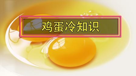 你知道鸡蛋为什么不能用水冲洗吗