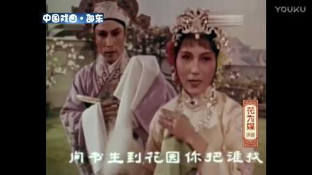 评剧艺术片《花为媒》李忆兰_新凤霞_赵丽蓉