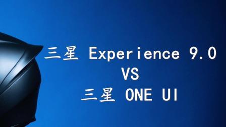三星S9+升级安卓对比安卓 ONE UI真香
