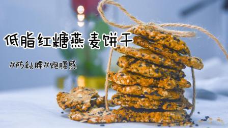 【低脂红糖燕麦饼】天干物燥, 小心秋膘! ! ——减肥饼干第一期